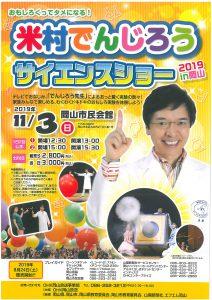 米村でんじろうサイエンスショー2019 in 岡山