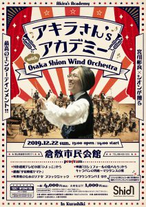 アキラさん's アカデミー with Osaka Shion Wind Orchestra