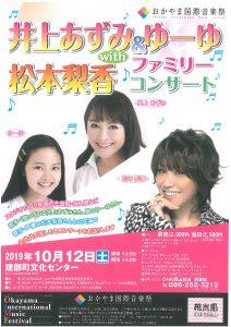 井上あずみ&ゆーゆ with 松本梨香 ファミリーコンサート
