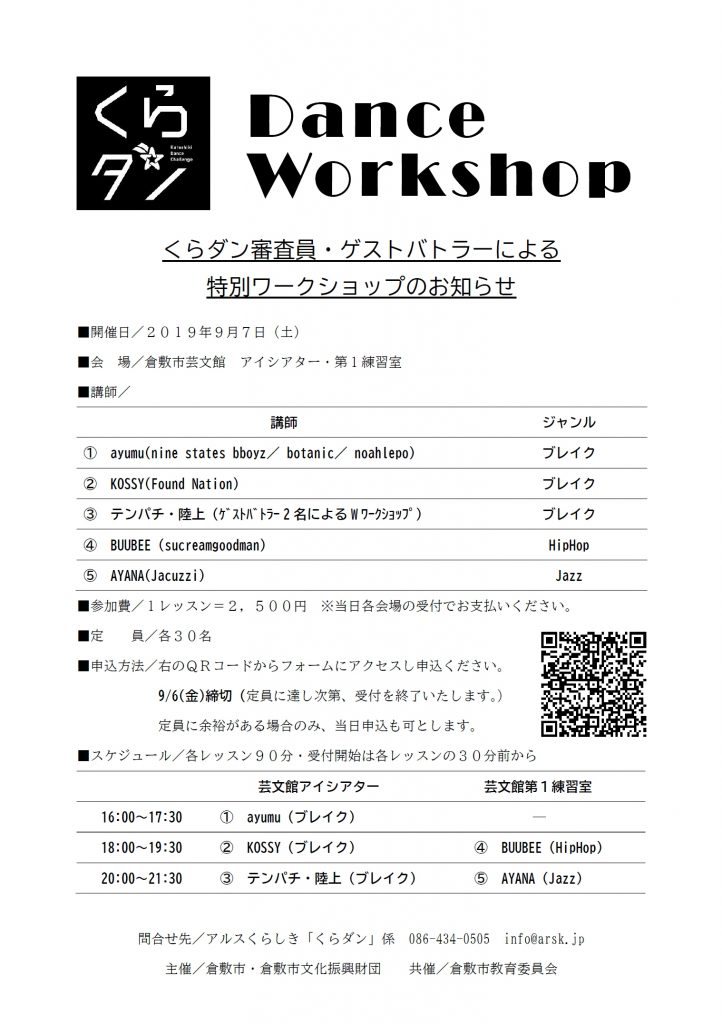 「くらダン」Dance Workshop