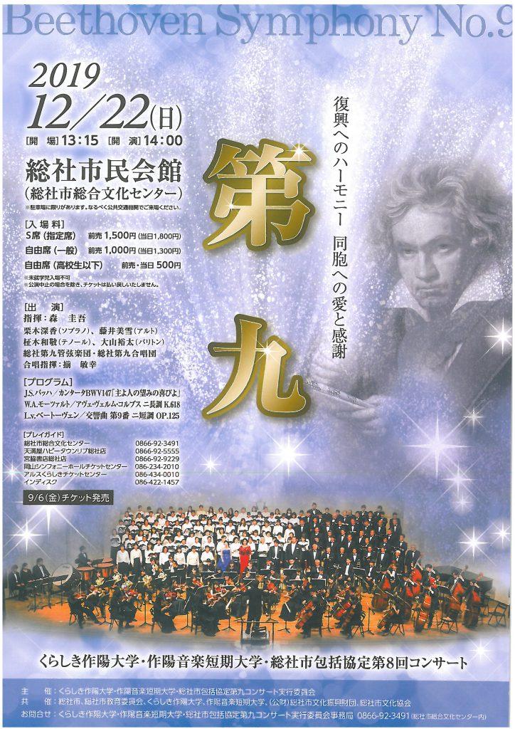 くらしき作陽大学・作陽音楽短期大学・総社市包括協定第8回コンサート 第九