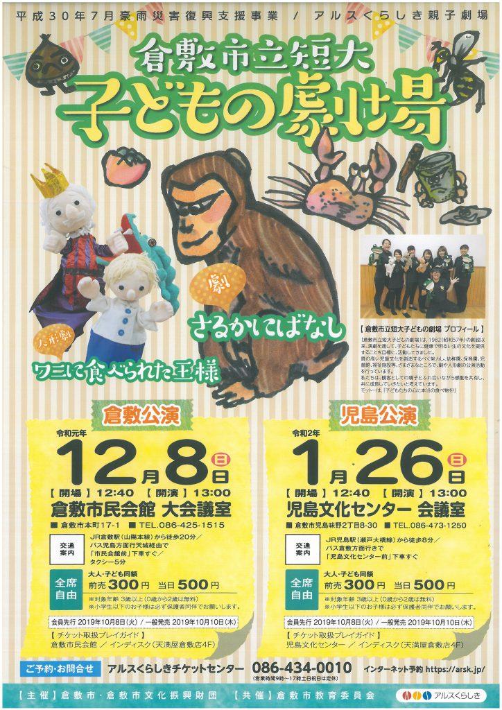 アルスくらしき親子劇場 倉敷公演