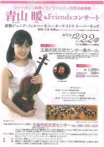 青山暖&Friendsコンサート