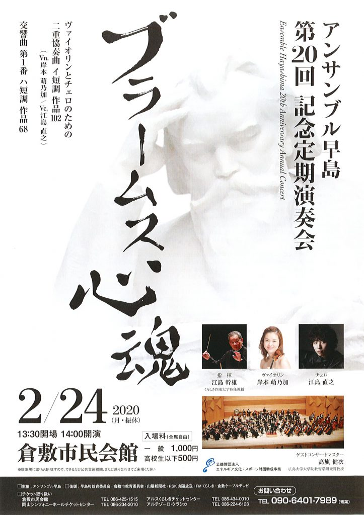 アンサンブル早島 第20回記念定期演奏会