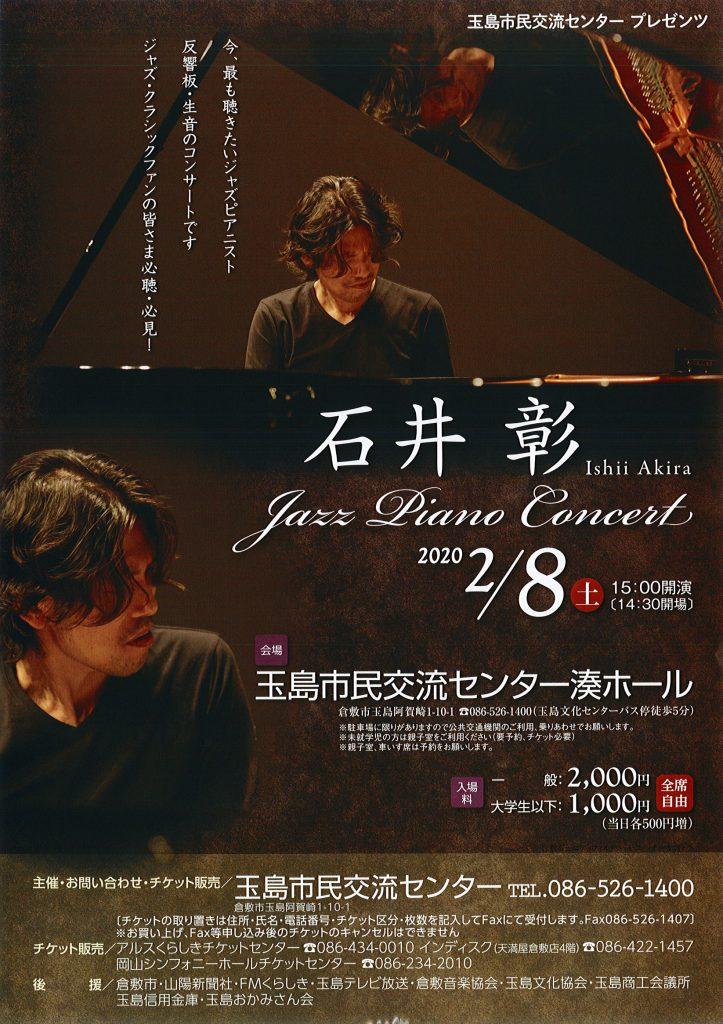 石井彰 Jazz Piano Concert