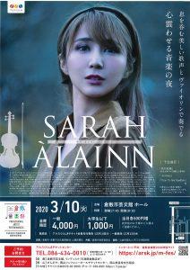 [第34回倉敷音楽祭]サラ・オレイン コンサート