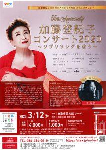 [第34回倉敷音楽祭]55th Anniversary 加藤登紀子コンサート2020 ~ジブリソングを歌う~ ゲスト:手嶌葵