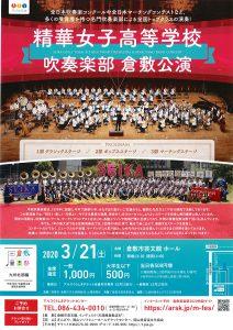 [第34回倉敷音楽祭]精華女子高等学校吹奏楽部 倉敷公演