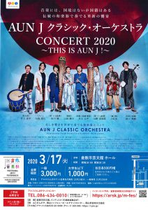 [第34回倉敷音楽祭]AUN J クラシック・オーケストラ CONCERT 2020 ~THIS IS AUN J ! ~
