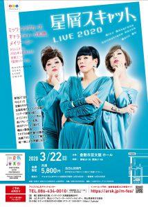 [第34回倉敷音楽祭]星屑スキャット LIVE 2020