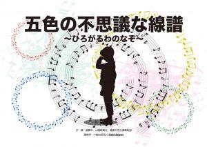 [第34回倉敷音楽祭]謎解きイベント「五色の不思議な線譜~ひろがるわのなぞ~」
