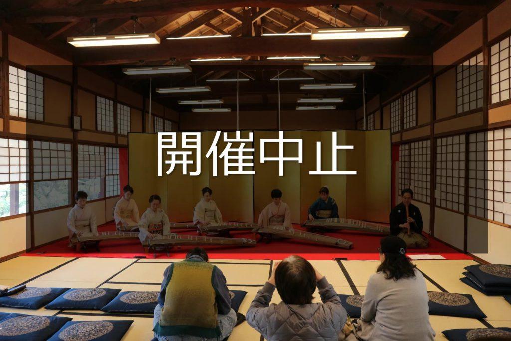 【中止】[第34回倉敷音楽祭]お琴とお茶の会