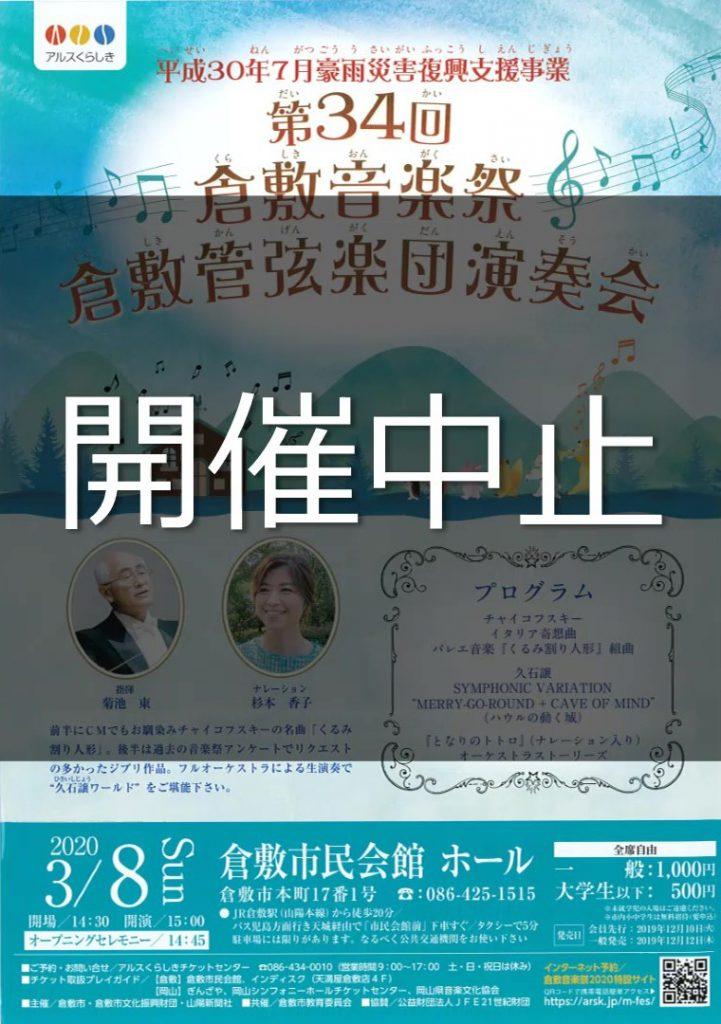 【公演中止】[第34回倉敷音楽祭]倉敷管弦楽団演奏会
