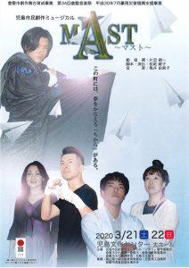 【公演中止】[第34回倉敷音楽祭]児島市民創作ミュージカル「マスト」
