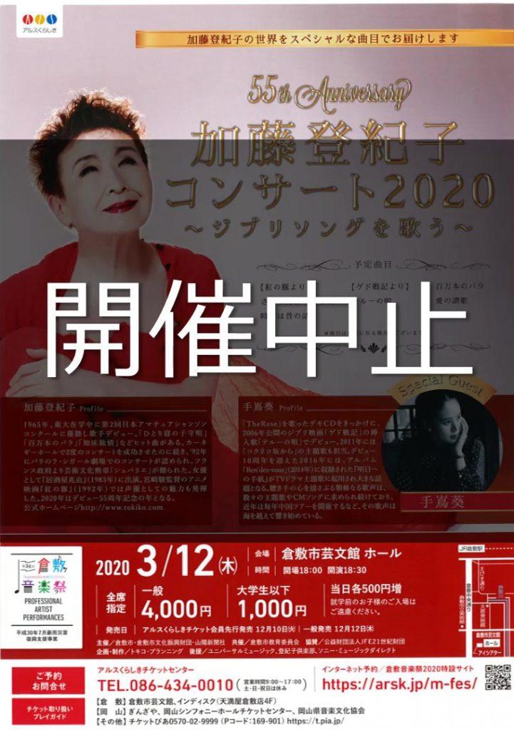 【公演中止】[第34回倉敷音楽祭]55th Anniversary 加藤登紀子コンサート2020 ~ジブリソングを歌う~ ゲスト:手嶌葵