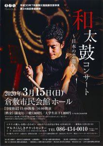 [第34回倉敷音楽祭]和太鼓コンサート ~日本の芸能~