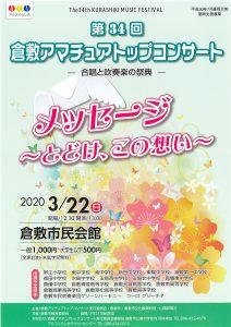 [第34回倉敷音楽祭]第34回倉敷アマチュアトップコンサート