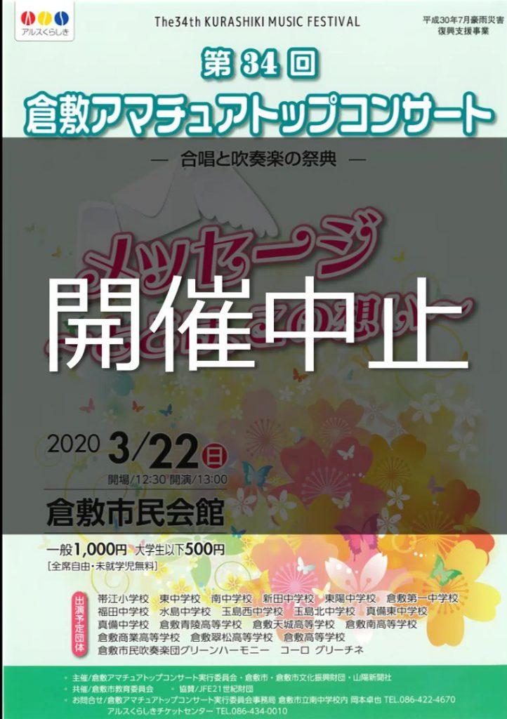 【公演中止】[第34回倉敷音楽祭]第34回倉敷アマチュアトップコンサート
