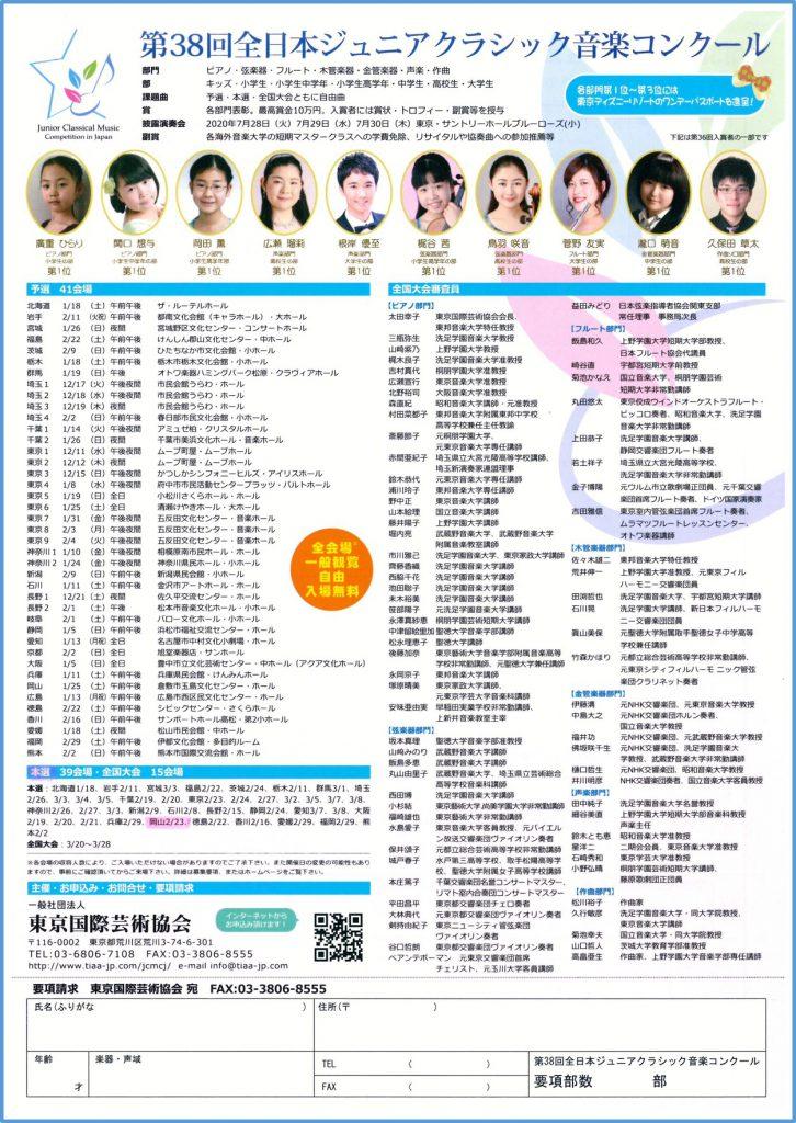 第38回全日本ジュニアクラシック音楽コンクール岡山本選