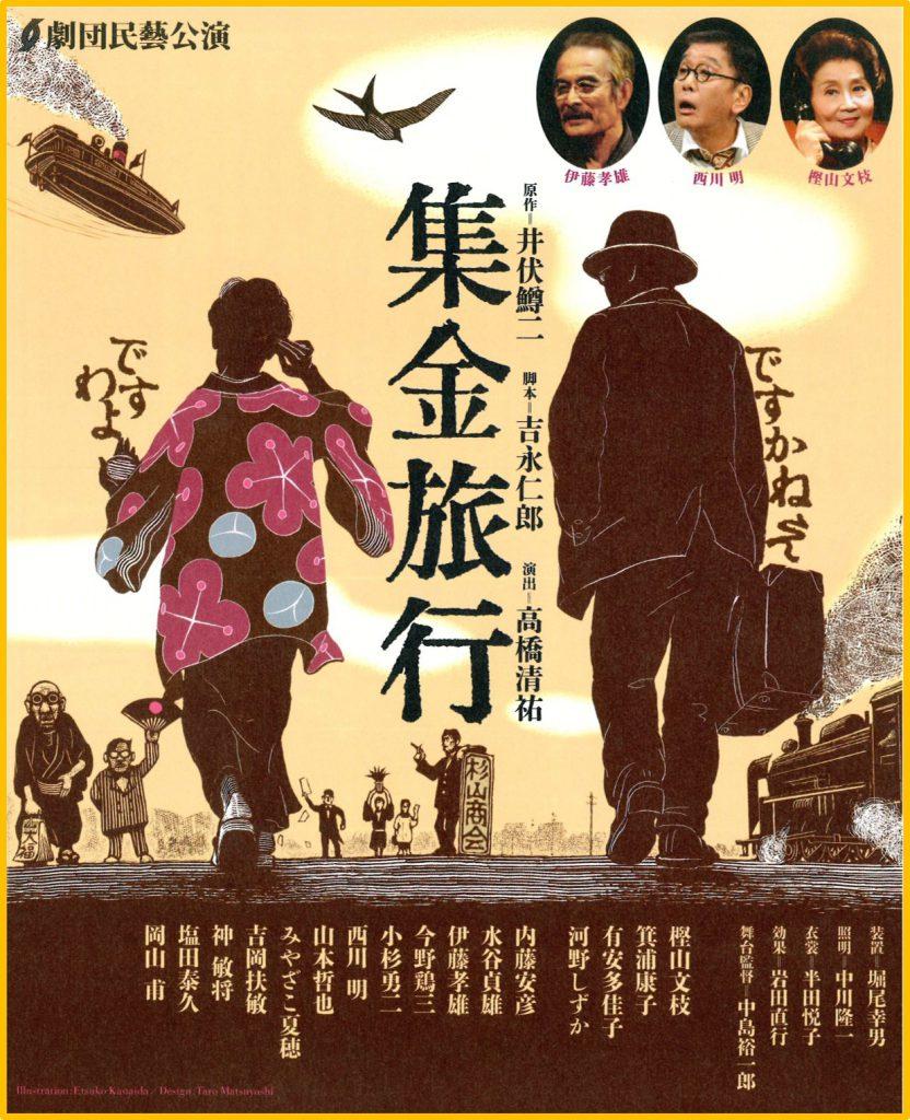 2020年1・2月例会 劇団民藝 『集金旅行』