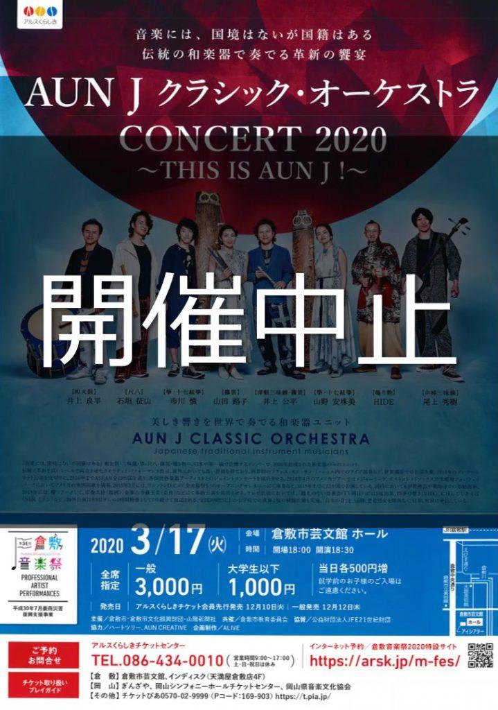 【公演中止】[第34回倉敷音楽祭]AUN J クラシック・オーケストラ CONCERT 2020 ~THIS IS AUN J ! ~