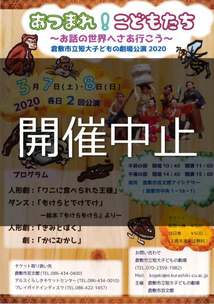 【公演中止】あつまれ!こどもたち ~お話の世界へさあ行こう~ 倉敷市立短大子どもの劇場公演2020
