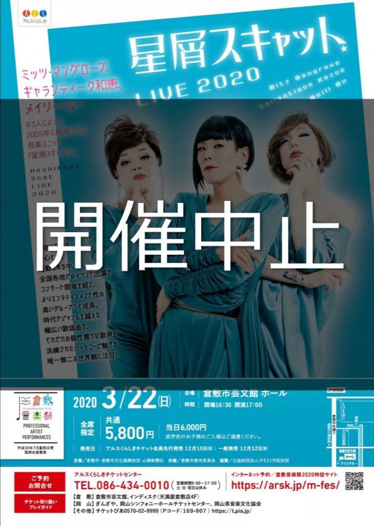 【公演中止】[第34回倉敷音楽祭]星屑スキャット LIVE 2020
