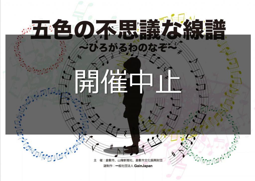 【中止】[第34回倉敷音楽祭]謎解きイベント「五色の不思議な線譜~ひろがるわのなぞ~」