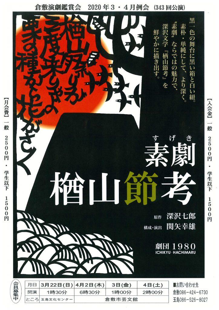 2020年3・4月例会劇団1980『楢山節考』