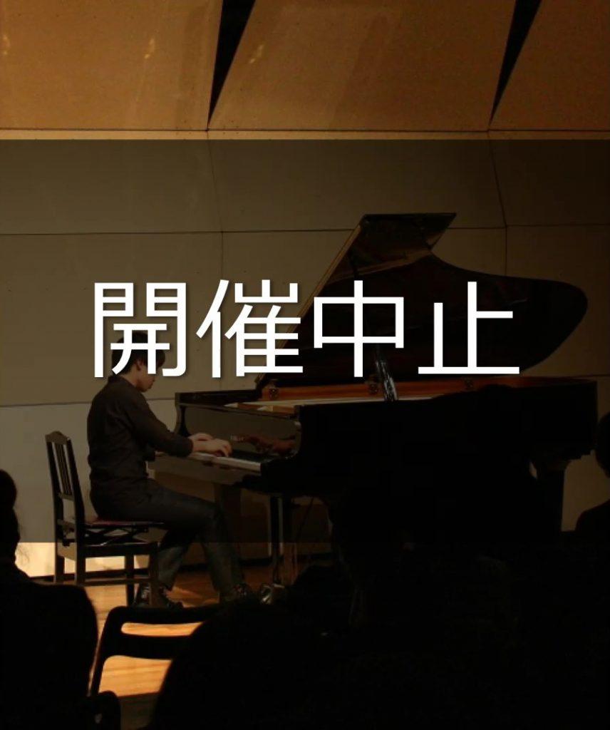 【開催中止】倉敷音楽アカデミー ピアノ・ジュニア部門 前期講座