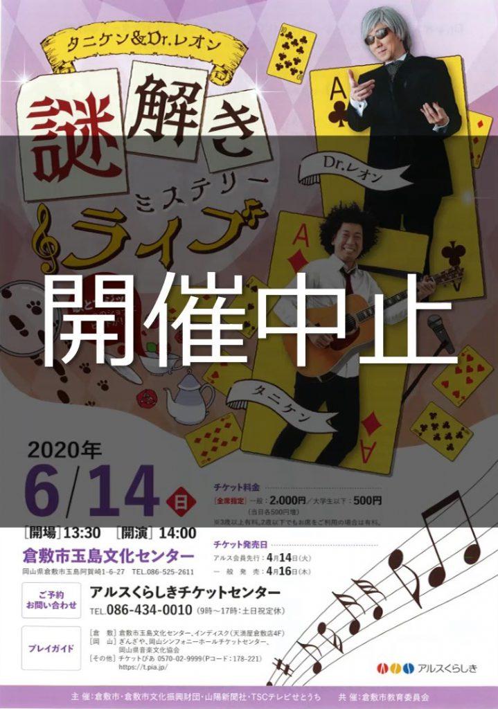 【公演中止】タニケン&Dr.レオン 謎解きミステリーライブ