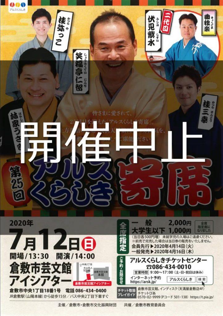 【公演中止】第25回アルスくらしき寄席