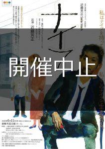 【公演中止】近藤芳正Solo Work「ナイフ」