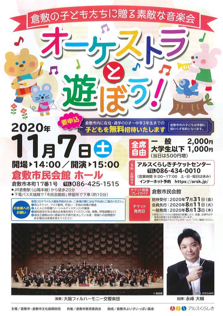 倉敷の子どもたちに贈る素敵な音楽会 オーケストラと遊ぼう!
