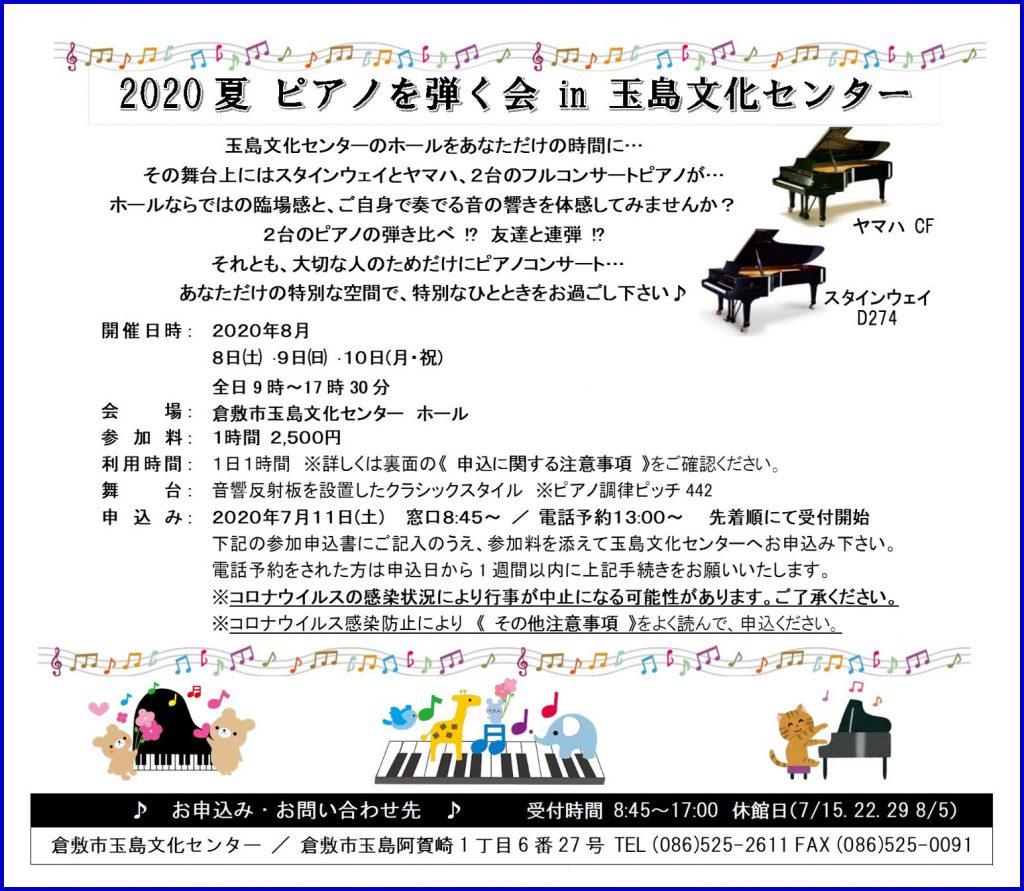 2020夏 ピアノを弾く会 in 玉島文化センター