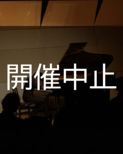【開催中止】令和2年度 倉敷音楽アカデミー発表会