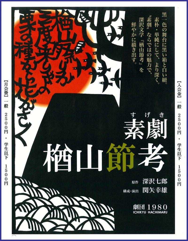 劇団1980『楢山節考』