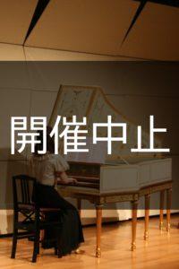 【開催中止】令和2年度 倉敷音楽アカデミー 第2回チェンバロ自由練習