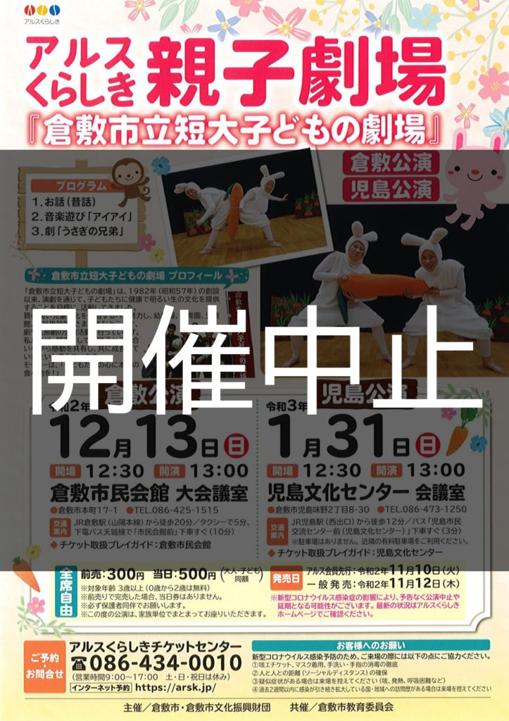 【開催中止】アルスくらしき親子劇場 児島公演
