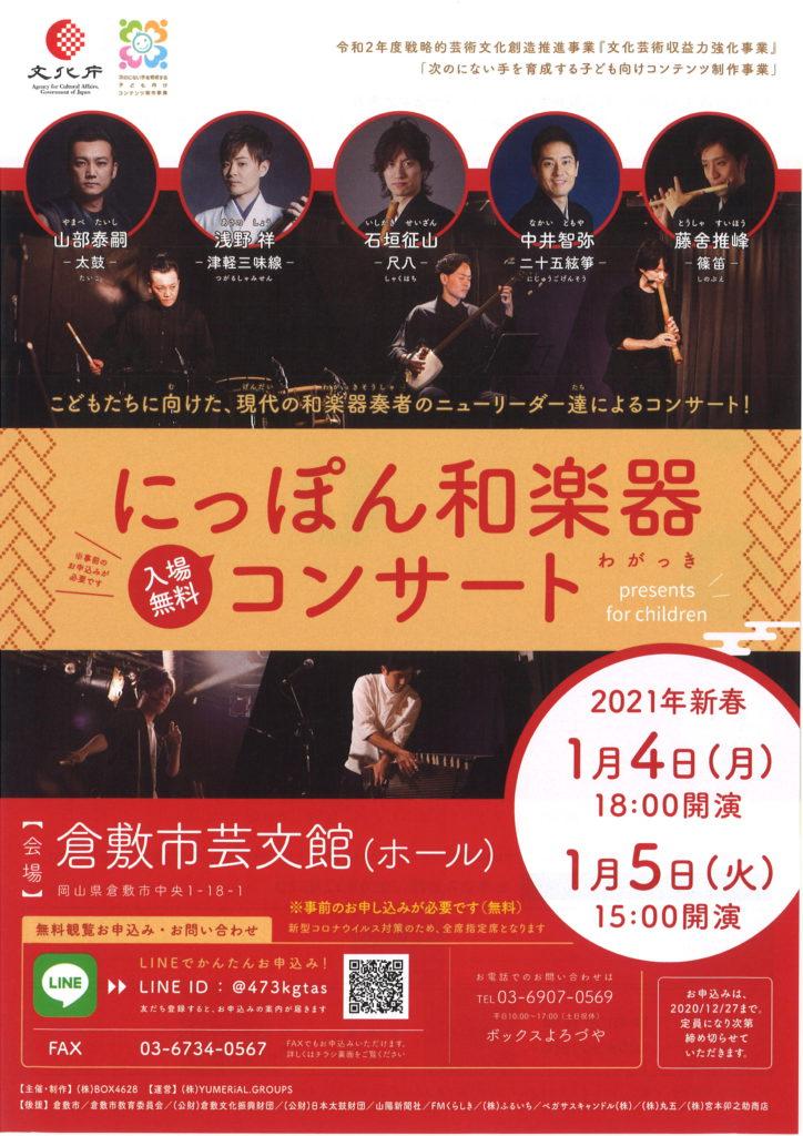 にっぽん和楽器コンサート presents for children