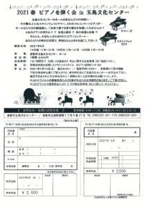 【開催中止】2021春 ピアノを弾く会 in 玉島文化センター