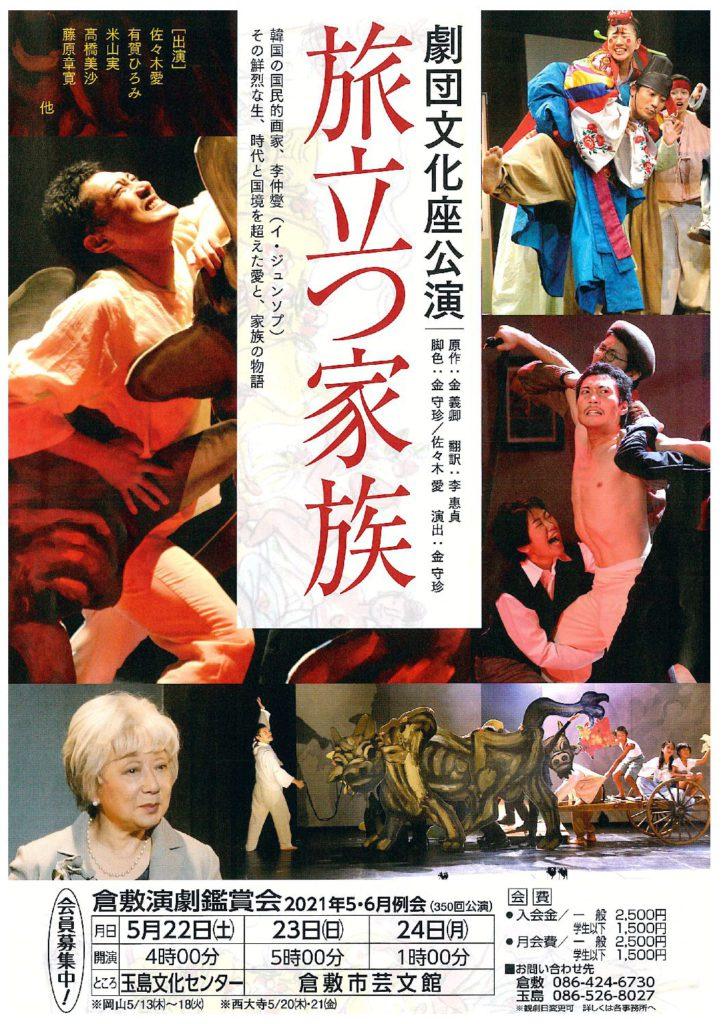 2021年5・6月例会 劇団文化座『旅立つ家族』