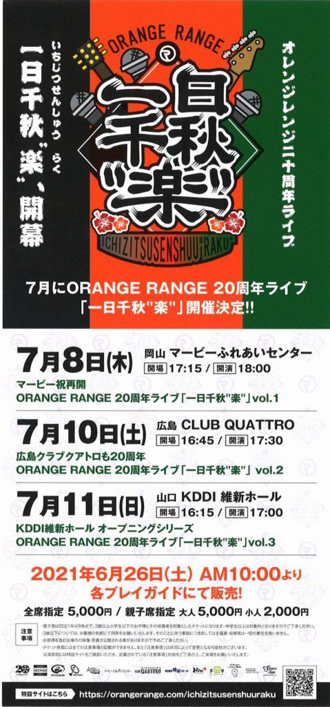 """オレンジレンジ二十周年ライブ「一日千秋""""楽""""」"""