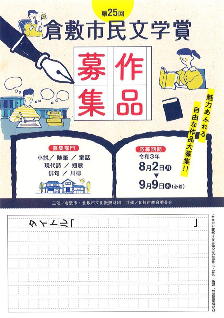 第25回倉敷市民文学賞 作品募集