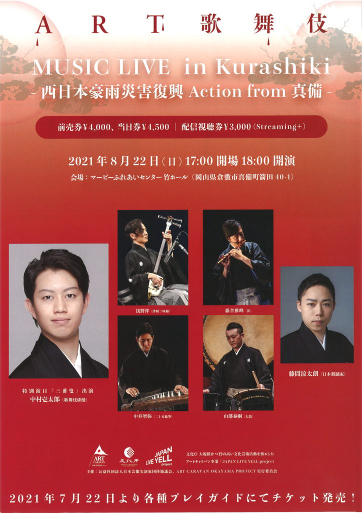 ART歌舞伎 MUSIC LIVE in Kurashiki ー西日本豪雨災害復興 Action from 真備-