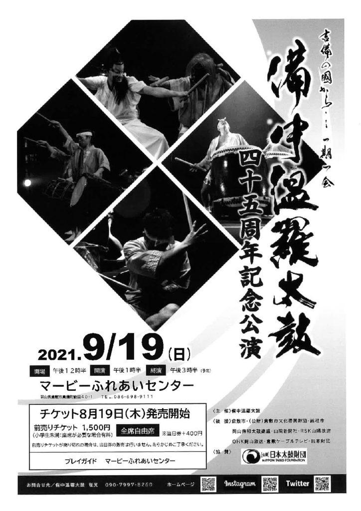 【中止】備中温羅太鼓 45周年記念公演
