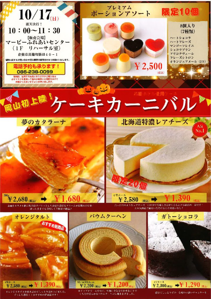 OZのケーキカーニバル